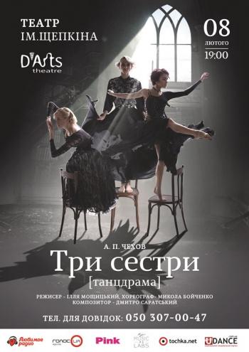 спектакль Три сестры в Сумах - 1