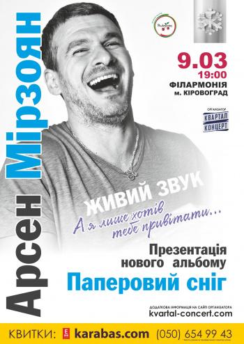 Концерт Арсен Мирзоян в Кропивницком (в Кировограде)