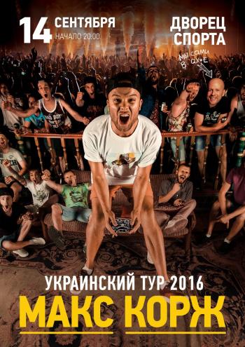 Концерт Макс Корж в Киеве - 1