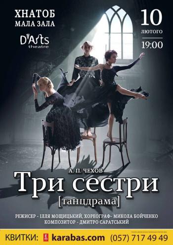 спектакль Три сестры в Харькове - 1