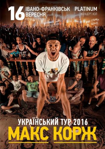 Концерт Макс Корж в Ивано-Франковске - 1