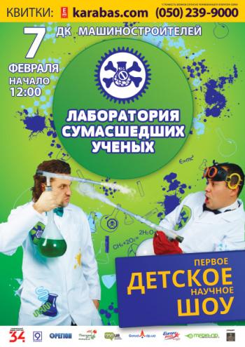 спектакль Лаборатория сумасшедших ученых в Днепропетровске