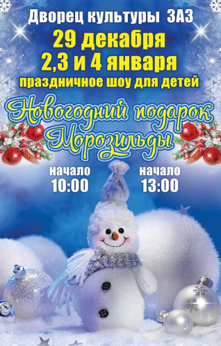 детское мероприятие Новогодний подарок Морозильды в Запорожье