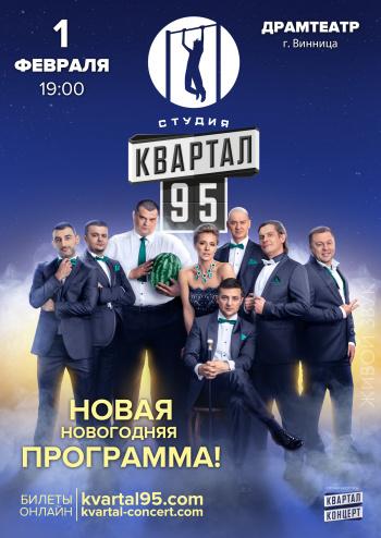 """Концерт Студия """"Квартал-95"""" в Виннице - 1"""