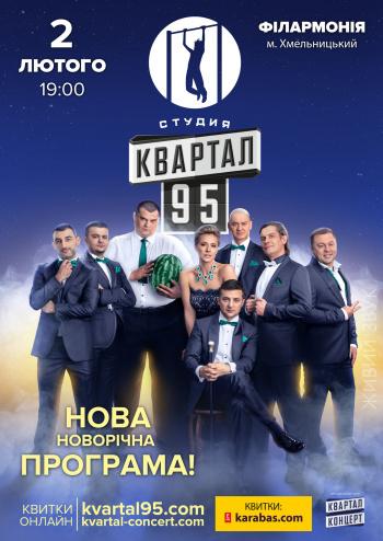 """Концерт Студия """"Квартал-95"""" в Хмельницком - 1"""
