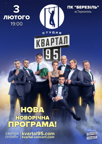 """Концерт Студия """"Квартал-95"""" в Тернополе - 1"""