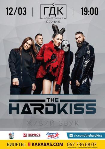 Концерт The Hardkiss в Кременчуге - 1