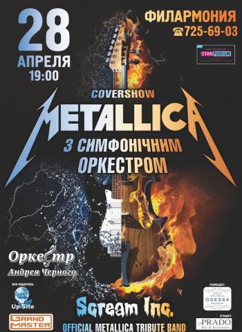 Концерт Metallica с симфоническим оркестром. Cover Show в Одессе