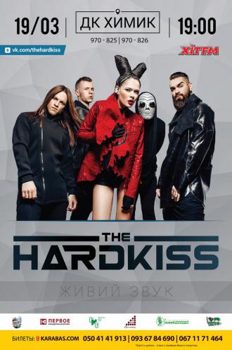 Концерт The Hardkiss в Чернигове - 1