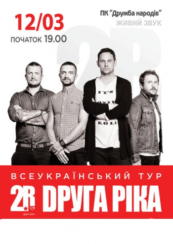Концерт Друга Ріка в Черкассах - 1