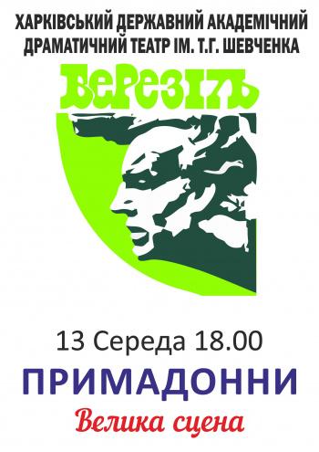 спектакль Примадонны в Харькове