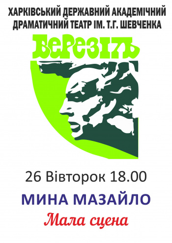 спектакль Мина Мазайло в Харькове