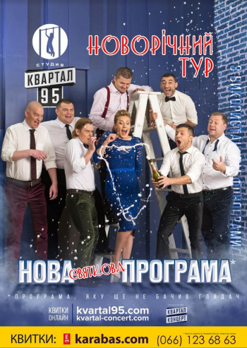 """Концерт Студия """"Квартал-95"""" в Черновцах - 1"""
