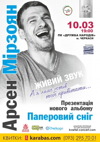 Концерт Арсен Мирзоян в Черкассах