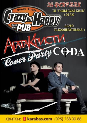 Концерт Группа CODA. Агата Кристи Cover party в Сумах