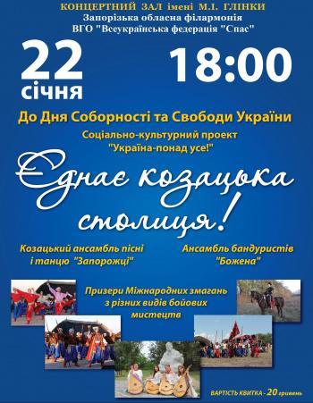 Концерт Концерт ко Дню соборности Украины в Запорожье