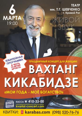 Концерт Вахтанг Кикабидзе в Кривом Роге - 1