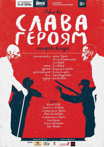 спектакль Слава Героям в Киеве
