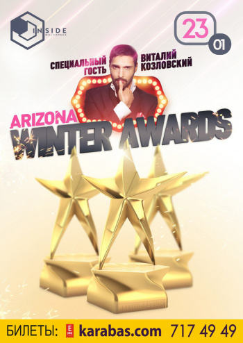 Концерт ARIZONA WINTER AWARDS. Виталий Козловский в Харькове - 1
