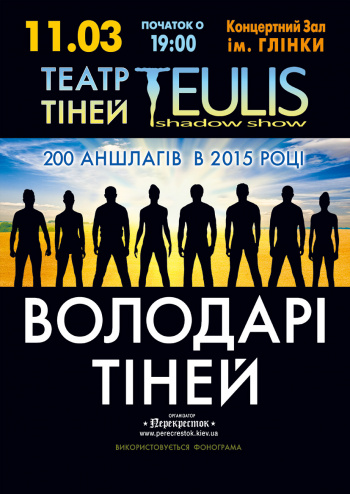 спектакль Театр Теней «Teulis» в Запорожье - 1