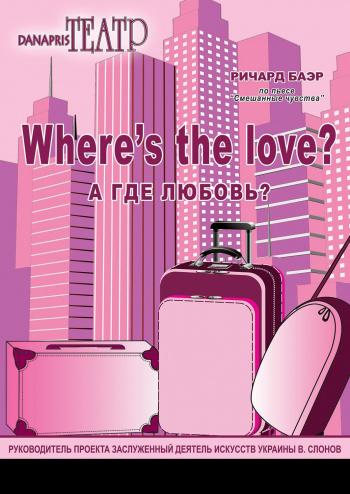 спектакль А где любовь? в Запорожье