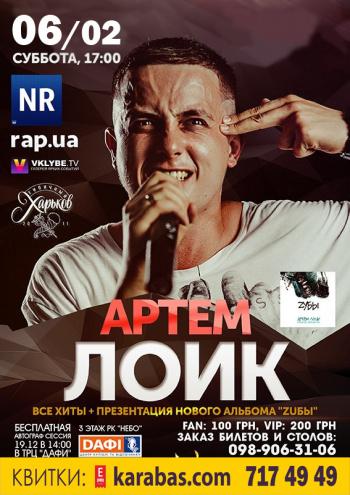Концерт Артем Лоик в Харькове