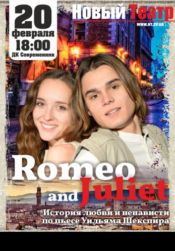 спектакль Romeo and Juliet в Энергодаре