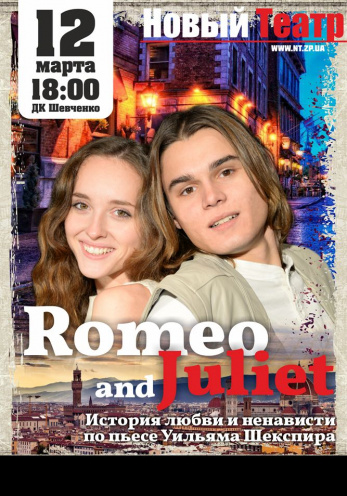 спектакль Romeo and Juliet в Мелитополе