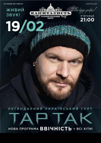 Концерт Тартак в Запорожье