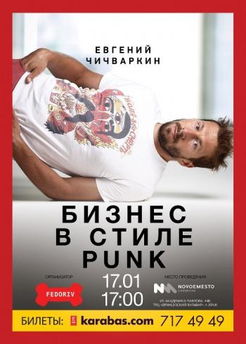 семинар Евгений Чичваркин: «Бизнес в стиле PUNK» в Харькове