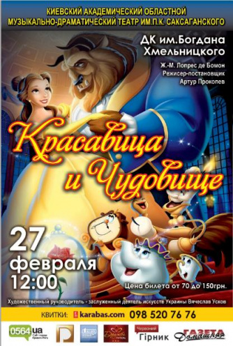 спектакль Красавица и Чудовище в Кривом Роге - 1