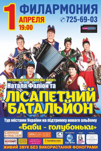 Концерт Лисапетный Батальон в Одессе - 1