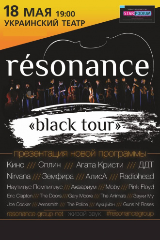 Концерт Группа «resonance»: black tour в Одессе