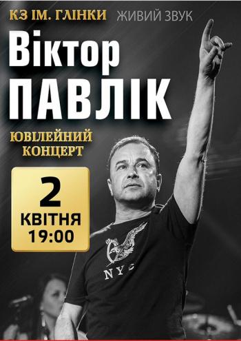 Концерт Виктор Павлик в Запорожье