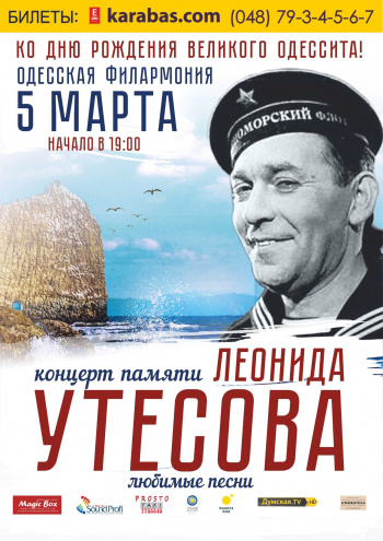 Концерт Концерт памяти Леонида Утесова «Любимые песни» в Одессе