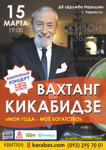 Концерт Вахтанг Кикабидзе в Черкассах - 1