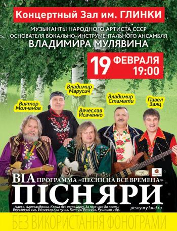 Концерт Песняры в Запорожье