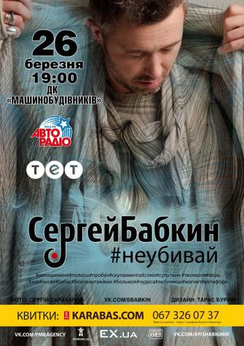 Концерт Сергей Бабкин в Днепре (в Днепропетровске) - 1