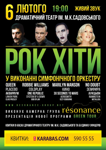 Концерт Группа «resonance»: green tour в Виннице