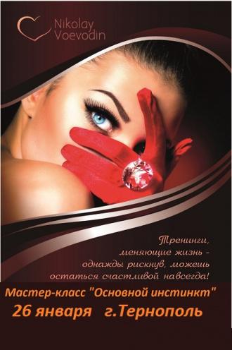 семинар Женский мастер-класс «Основной инстинкт» в Тернополе