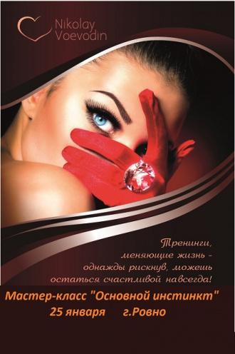 семинар Женский мастер-класс «Основной инстинкт» в Ровно