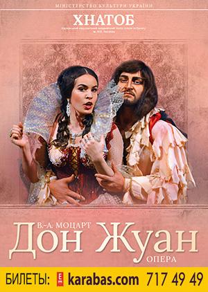 спектакль Дон Жуан в Харькове