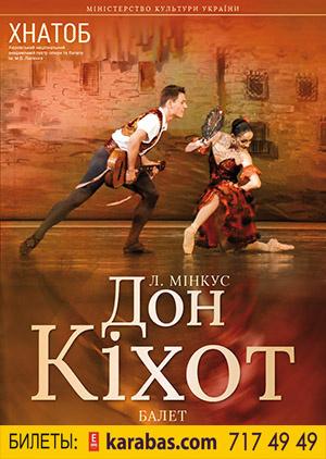 спектакль Балет «Дон Кихот» в Харькове