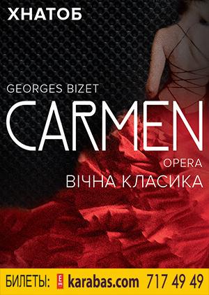 спектакль Опера Кармен в Харькове