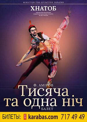 спектакль Тысяча и одна ночь в Харькове