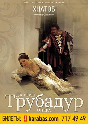 спектакль Трубадур в Харькове