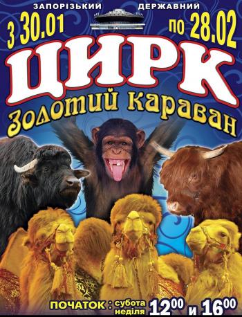 цирковое представление Цирк «Золотой караван» в Запорожье