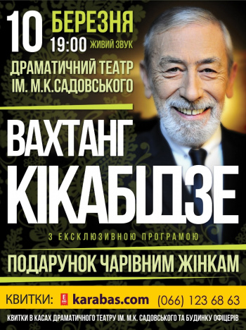 Концерт Вахтанг Кикабидзе в Виннице - 1