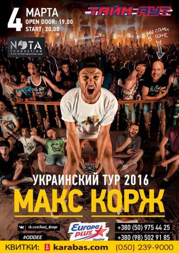Концерт Макс Корж в Днепропетровске - 1