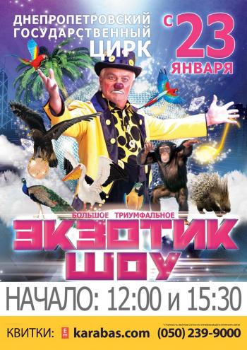 цирковое представление Экзотик шоу в Днепропетровске